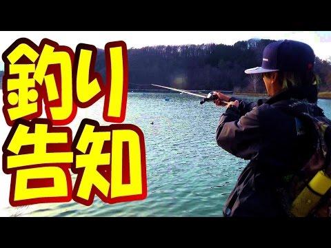 【バス釣り】バス釣り告知!霞ヶ浦・北浦1000キャスト企画!とちょい釣り!