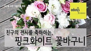 전시축하 핑크화이트꽃바구니