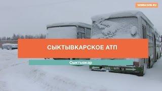 Сыктывкарское АТП