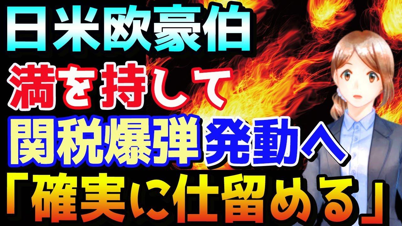 【韓国の反応】日本が米欧豪伯と情報共有し韓国産製品に相殺関税を課す企みを韓国紙が披露、韓国企業が真っ青に「逃げ道塞がれた!」「増えたね制裁カードw」