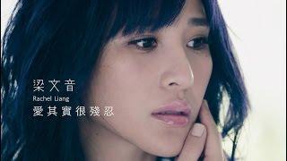 Repeat youtube video 梁文音Wen Yin [愛其實很殘忍] 官方完整MV