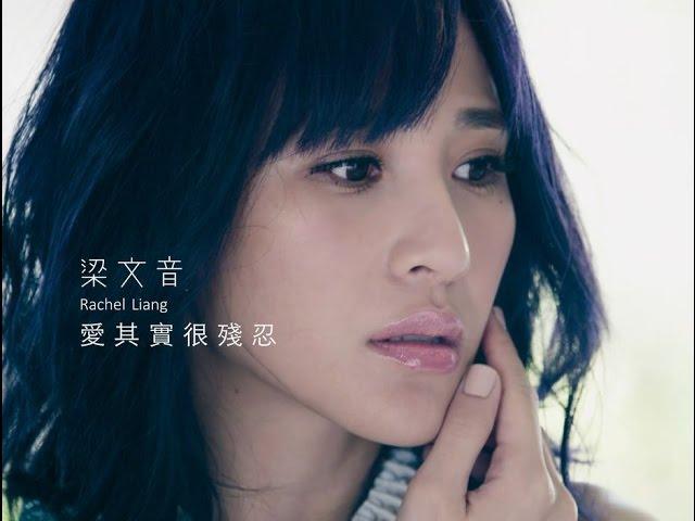 梁文音Wen Yin Liang – 愛其實很殘忍 (Official Music Video)