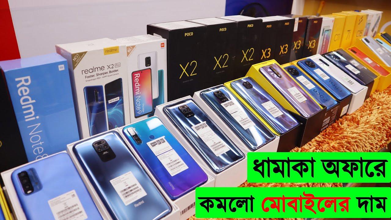 ধামাকা অফারে কমলো মোবাইলের দাম || Smartphone Price BD 2021 || Xiaomi/Realme Mobile Price In BD 2021