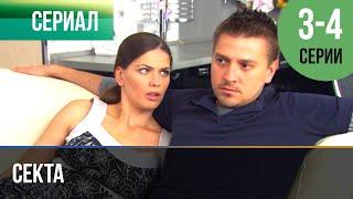 ▶️ Секта 3 и 4 серия - Мелодрама   2010 - Русские мелодрамы