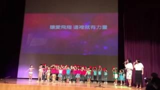 讓愛飛翔@香港培道小學幼稚園之129周年校慶