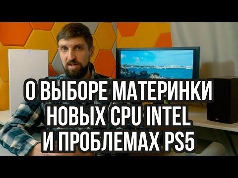 Про охлаждение PS5, выбор материнской платы и когда выйдут новые процессоры Intel для настольных ПК