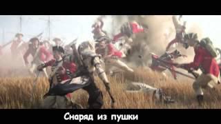 ASSASSIN'S CREED 3 КРЕДО УБИЙЦЫ 3 РУССКИЕ ЛИТЕРАЛЫ 720