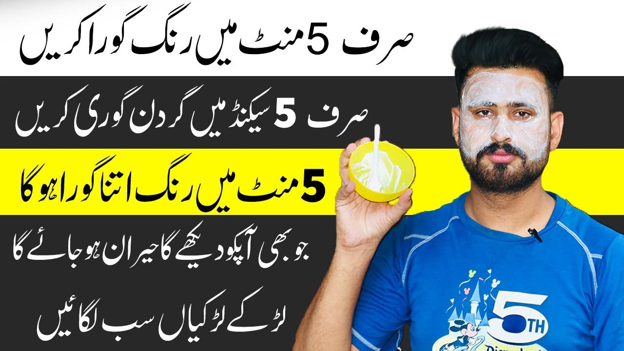 5 Mint Instant Face & Neck Whitening Challenge   Best Remedy For Skin Whitening & Neck Cleaning