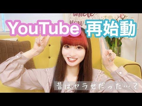 みゅう(足は姫にあげた)の人気動画!葦原海のwiki風プロフィール!