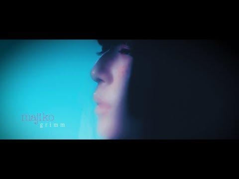 majiko - グリム [MV]