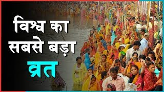 Chhath Pooja 2019: History, Importance, and Significance of Chhath Puja in India