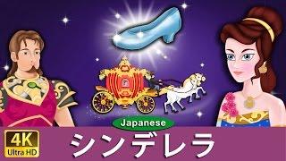 シンデレラ | Cinderella in Japanese | 昔話 | おとぎ話 | 子供 寝る| ...