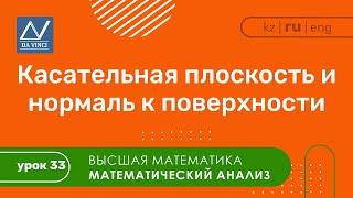 Математический анализ, 33 урок, Касательная плоскость и нормаль к поверхности