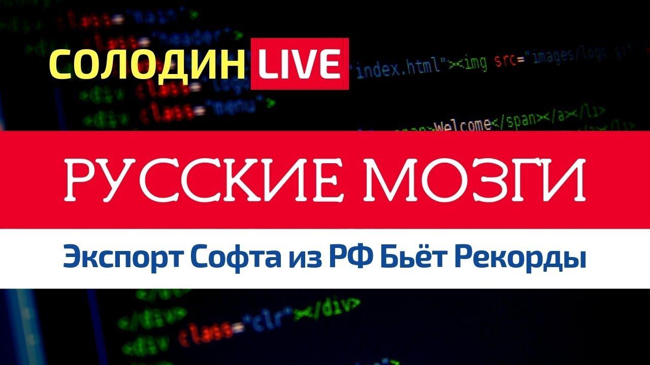 Российский Софт: Экспортная Выручка Бьёт Рекорды