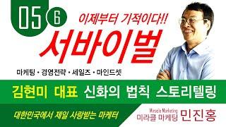 【마케팅 서바이벌 5회】 김현미 대표 신화의 법칙 스토…