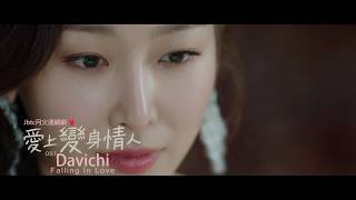 Davichi - Falling In Love 《愛上變身情人》OST Pt.3  (環球官方中文字幕MV)