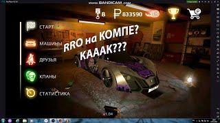 Можно ли играть в Russian Rider Online НА КОМПЬЮТЕРЕ??