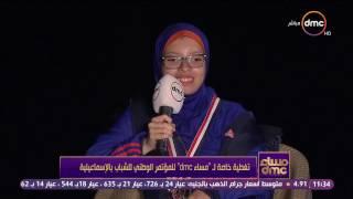 مساء dmc - حسين فهمي : أشعر براحة مع ذوي القدرات الخاصة و آلاء عبد العزيز تغني له