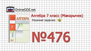 Задание № 476 - Алгебра 7 класс (Макарычев)