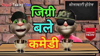 Nepali Talking Tom - जिग्री Vs बले JIGRI VS BALE SAKKIGONI Comedy Video 2019 - Talking Tom Nepali