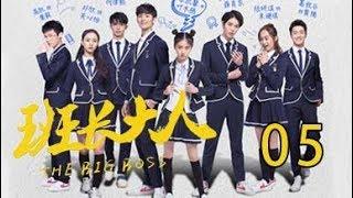 班长大人 05丨The Big Boss 05(主演:李凯馨,黄俊捷)English Sub
