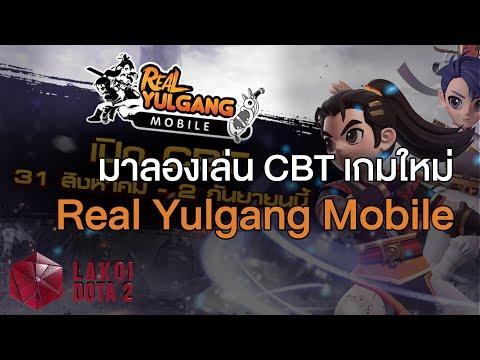 มาเล่น CBT เกมใหม่ Real Yulgang Mobile จะเหมือนสมัยเด็กๆรำลึกความหลังมั้ย