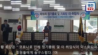 625참전유공자회 영천시지회 정기총회 및 회장 이취임식