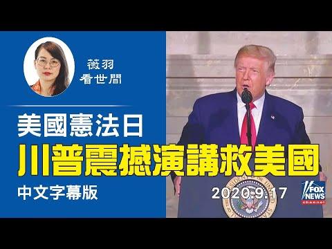 薇羽看世间:【中文字幕】川普在美国宪法日发表震撼演讲,提到关键问题,美国有救了!彭斯做精彩开场白。