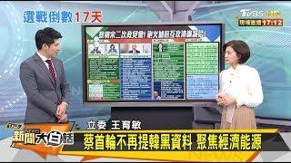蔡首輪不再提韓黑資料 聚焦經濟能源 新聞大白話 20191225