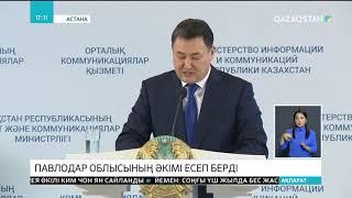 Павлодар облысының әкімі өңірдің әлеуметтік-экономикалық дамуы туралы брифинг өткізді