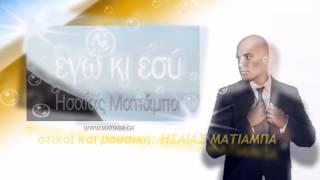 Бг превод Ісая Ματιάμπα - Я і Ти 2015/Isaias Matiaba - Ego ki Esi 2015
