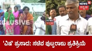 'We Have Arranged For Private Doctors To Treat Patients' CS Puttaraju Reacts From KR Hospital
