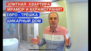 ШИКАРНАЯ КВАРТИРА С РЕМОНТОМ НА КУРОРТНОМ ПРОСПЕКТЕ // купить недвижимость в сочи