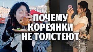 ПОЧЕМУ КОРЕЯНКИ ХУДЫЕ И НЕ ТОЛСТЕЮТ? | Моя Корея смотреть онлайн в хорошем качестве - VIDEOOO