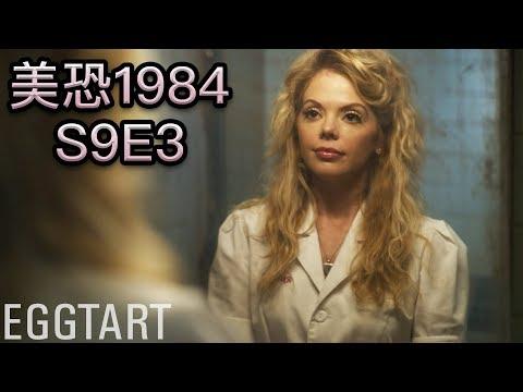 """【蛋挞】""""你怎么还没杀了她?"""" 《美国恐怖故事第九季:1984》第3集 American Horror Story 1984 S9E3"""