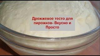 Классный Рецепт ДРОЖЖЕВОГО теста  как ПУХ для ПИРОЖКОВ и БЕЛЯШЕЙ!!!Домашняя кухня СССР