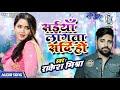 Rakesh Mishra | Saiyan Lagata Shardi Ho | Superhit Bhojpuri Song