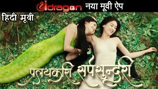 🔥  प्रलयकारी सर्पसुंदरी एक प्रेम गाथा | Pralaikari SarpSundari | New Release Hindi Dubbed Movies2021 Thumb