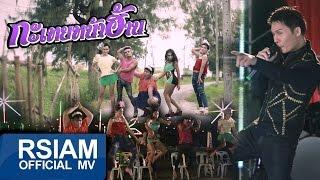 กะเทยหน้าฮ้าน : แมน มณีวรรณ อาร์ สยาม [Official MV] หมอลำตลาดแตก