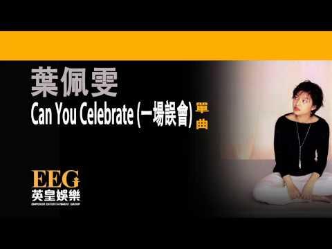 葉佩雯 Grace Yip《Can You Celebrate 一場誤會》[Lyrics MV]