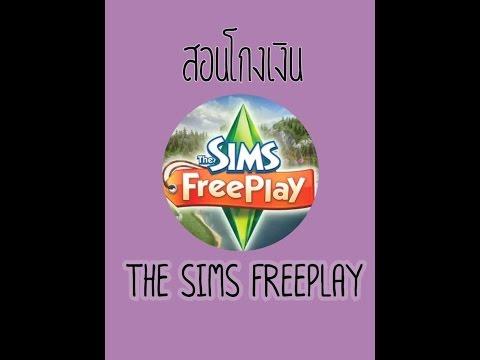 สอนโกงเงิน The sims freeplay (ได้ผลแน่นอน)
