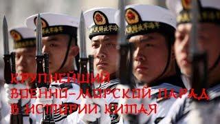 Крупнейший военно-морской парад в истории Китая