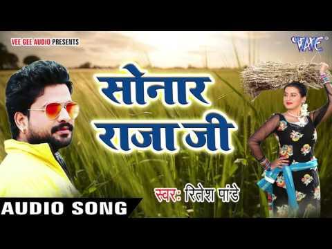 सुपरहिट चईता 2017 - Ritesh Pandey - सोनार राजाजी - Sonar Raja Ji - Superhit Bhojpuri Chaita Song