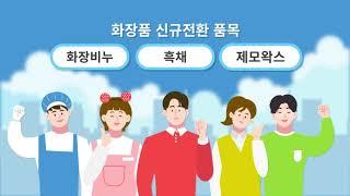 신규 화장품(화장비누, 흑채, 제모왁스) 품목 안전 제…