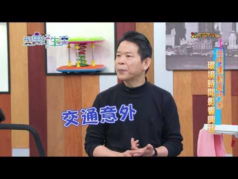 《型男好生活》【2016.06.21】第31集 健康運動-施泰生(上)