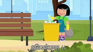 10th Shemushi Lesson 1 Shuchi Paryavaranam Song | Shemushi Part 2| Samskrit Promotion Foundation