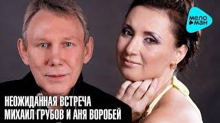 Михаил Грубов и Аня Воробей Неожиданная встреча Official Audio 2016
