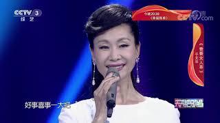 《天天把歌唱》 20200114| CCTV综艺