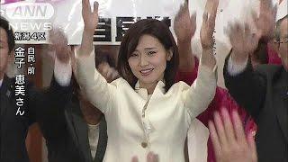 新潟4区で自民党・金子恵美氏(前)当選 喜びの声(14/12/14) 金子恵美 検索動画 16