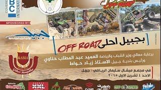 Biggest 4x4 challenge october 4 2015 - الحدث الرياضي الأكبر - الأحد 4 تشرين الأول ٢٠١٥ في جبيل